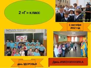 день ЗДОРОВЬЯ День ИМЕНИННИКА 2 «Г» класс 1 сентября 2012 год