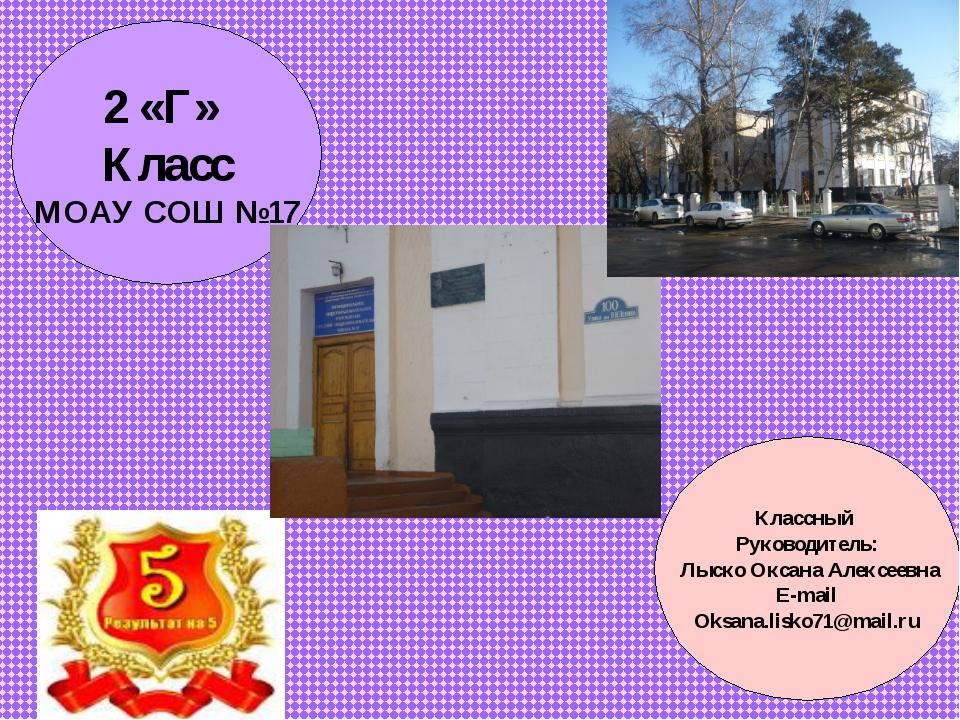 2 «Г» Класс МОАУ СОШ №17 Классный Руководитель: Лыско Оксана Алексеевна E-mai...