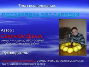 Тема исследования: Руководитель: Финяк Ольга Александровна, учитель начальных