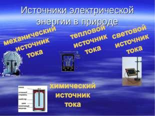 Источники электрической энергии в природе