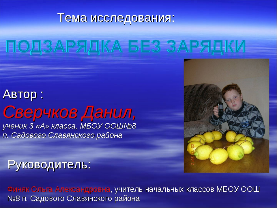 Тема исследования: Руководитель: Финяк Ольга Александровна, учитель начальных...