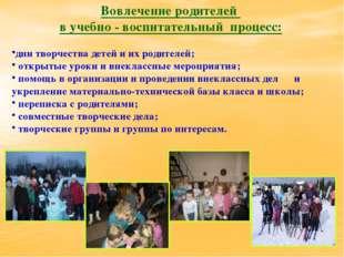 дни творчества детей и их родителей; открытые уроки и внеклассные мероприяти