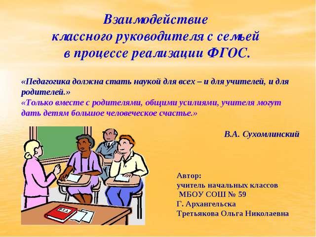 «Педагогика должна стать наукой для всех – и для учителей, и для родителей.»...