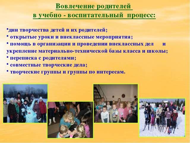 дни творчества детей и их родителей; открытые уроки и внеклассные мероприяти...