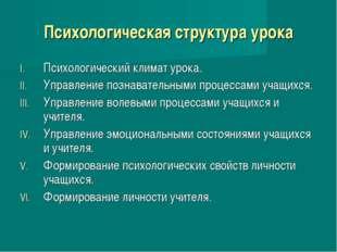 Психологическая структура урока Психологический климат урока. Управление позн