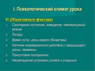 I. Психологический климат урока А) Объективные факторы Санитарное состояние,