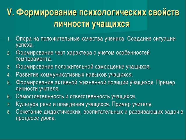 V. Формирование психологических свойств личности учащихся Опора на положитель...