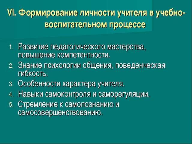 VI. Формирование личности учителя в учебно-воспитательном процессе Развитие п...