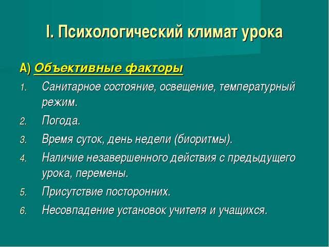 I. Психологический климат урока А) Объективные факторы Санитарное состояние,...