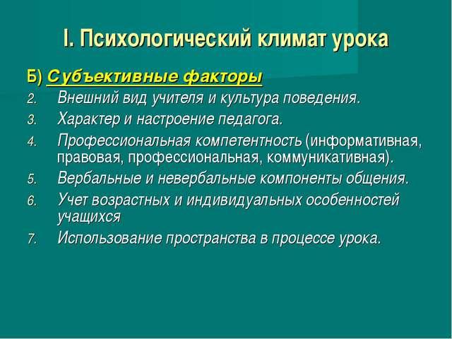 I. Психологический климат урока Б) Субъективные факторы Внешний вид учителя и...