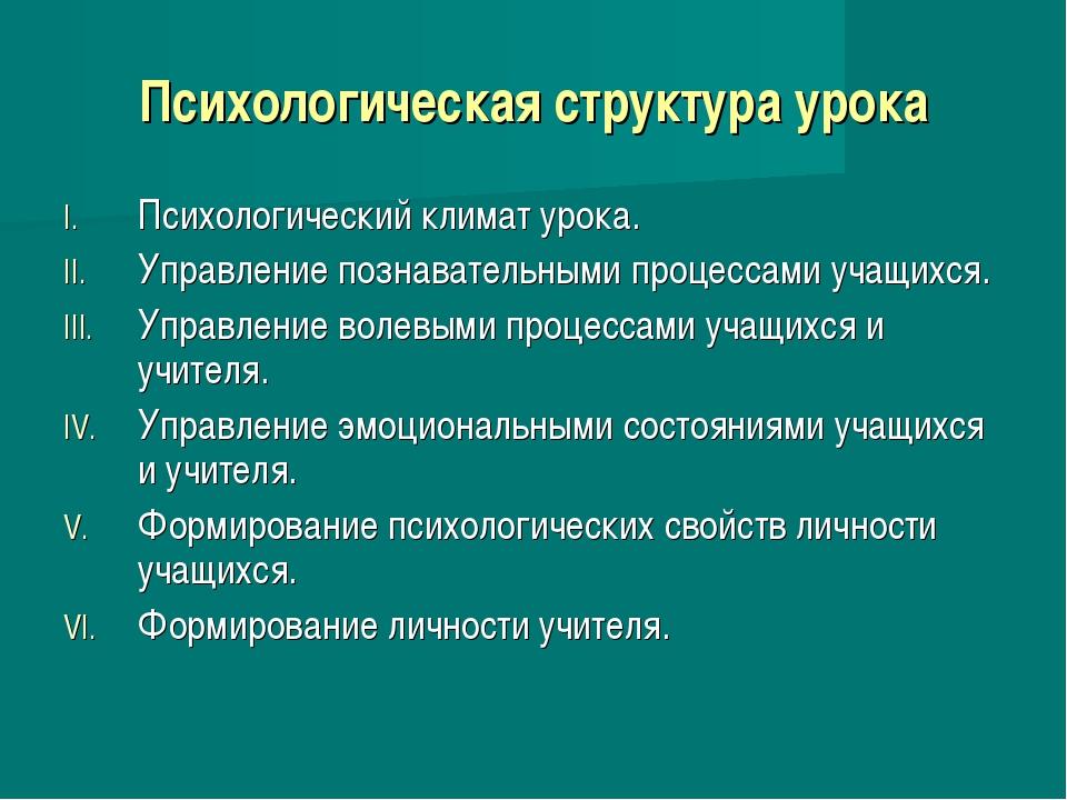 Психологическая структура урока Психологический климат урока. Управление позн...
