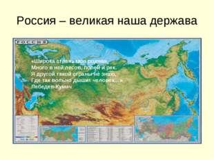 Россия – великая наша держава «Широка страна моя родная, Много в ней лесов, п