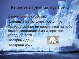Климат ледяных пустынь Климат очень суровый. Холодные ветры дуют постоянно. П