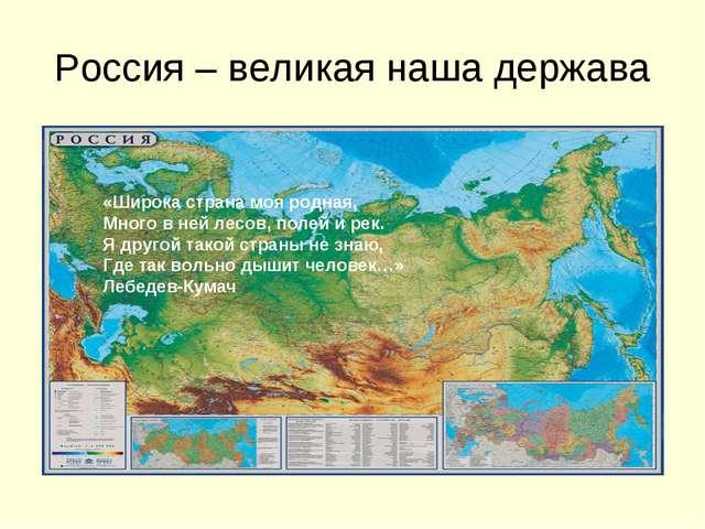 Россия – великая наша держава «Широка страна моя родная, Много в ней лесов, п...