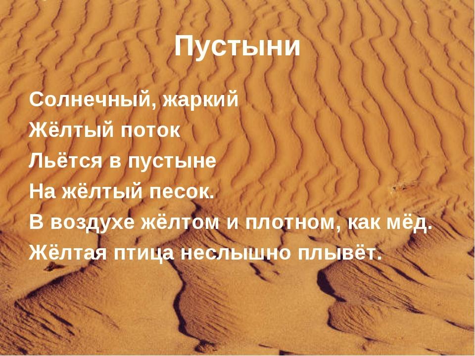 Пустыни Солнечный, жаркий Жёлтый поток Льётся в пустыне На жёлтый песок. В во...