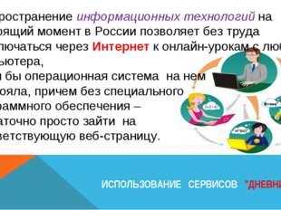 Распространение информационных технологий на настоящий момент в России позвол