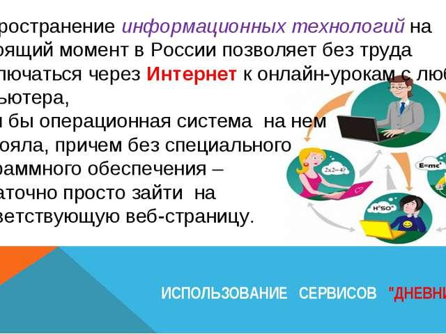 Распространение информационных технологий на настоящий момент в России позвол...
