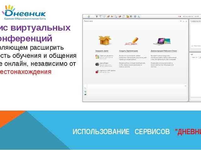 """ИСПОЛЬЗОВАНИЕ СЕРВИСОВ """"ДНЕВНИК.РУ"""" сервис виртуальных конференций позволяюще..."""