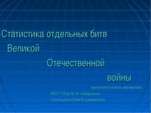 Статистика отдельных битв Великой Отечественной войны выполнила