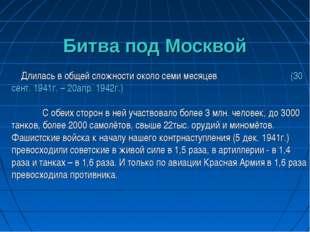 Битва под Москвой Длилась в общей сложности около семи месяцев (30 сент.