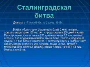 Сталинградская битва Длилась с 17 июля1942г. по 2 февр. 1943г. В ней с обои