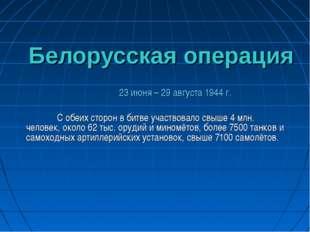 Белорусская операция 23 июня – 29 августа 1944 г. С обеих сторон в битве