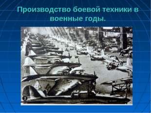 Производство боевой техники в военные годы.