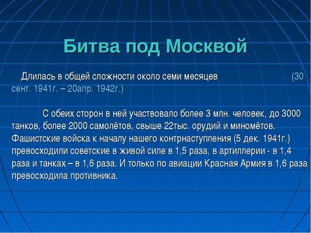 Битва под Москвой Длилась в общей сложности около семи месяцев (30 сент....