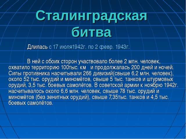 Сталинградская битва Длилась с 17 июля1942г. по 2 февр. 1943г. В ней с обои...