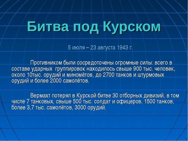 Битва под Курском 5 июля – 23 августа 1943 г. Противником были сосредоточ...