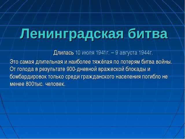 Ленинградская битва Длилась 10 июля 1941г. – 9 августа 1944г. Это самая длит...