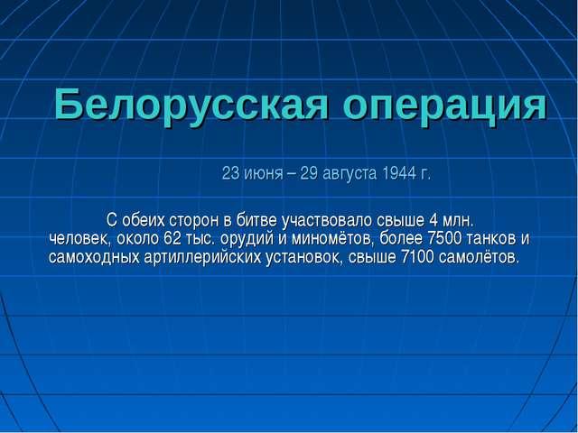 Белорусская операция 23 июня – 29 августа 1944 г. С обеих сторон в битве...
