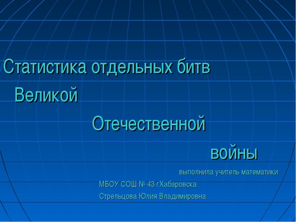 Статистика отдельных битв Великой Отечественной войны выполнила...