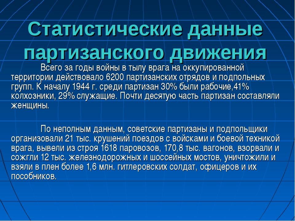 Статистические данные партизанского движения Всего за годы войны в тылу враг...