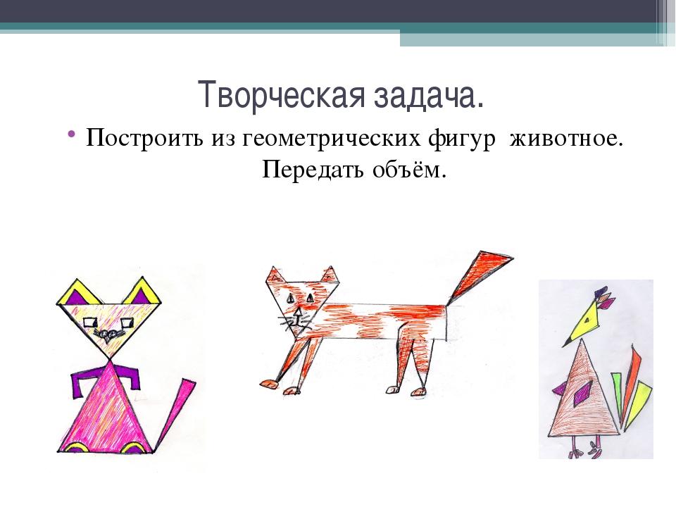 Творческая задача. Построить из геометрических фигур животное. Передать объём.