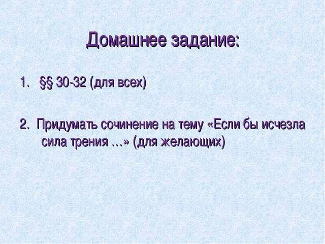 Домашнее задание: 1. §§ 30-32 (для всех) 2. Придумать сочинение на тему «Если...