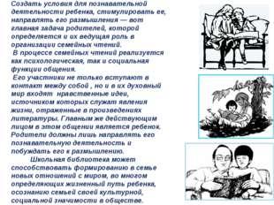 Создать условия для познавательной деятельности ребенка, стимулировать ее, на