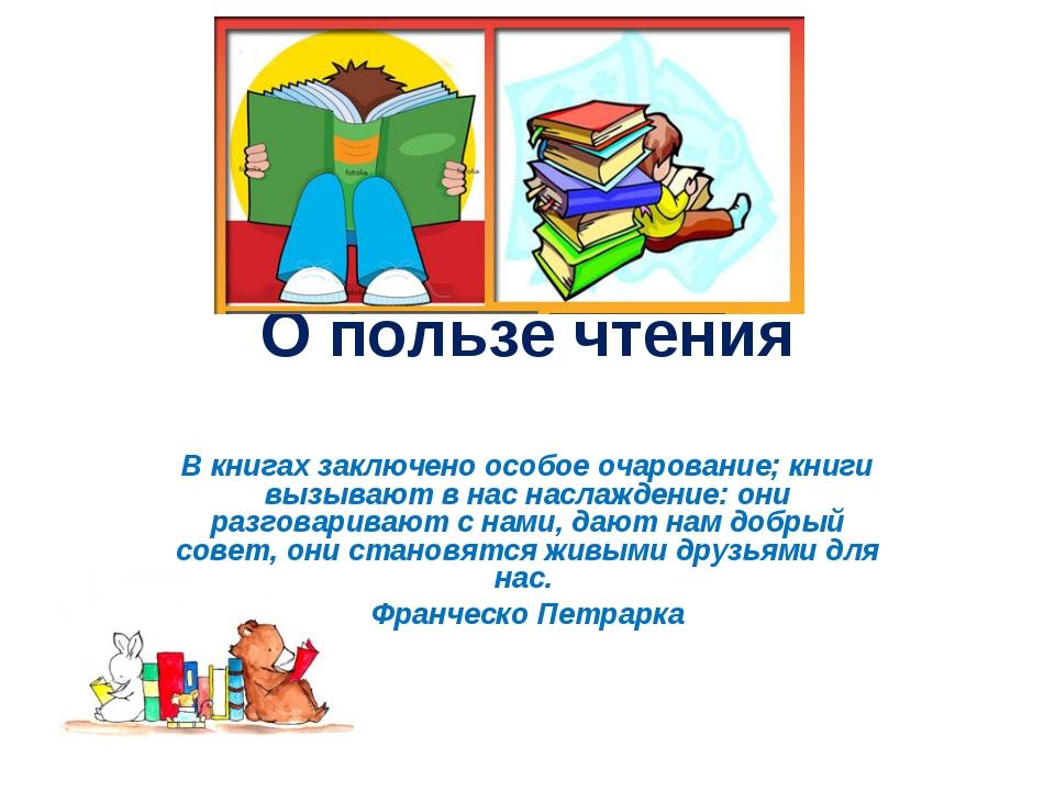 О пользе чтения В книгах заключено особое очарование; книги вызывают в нас на...