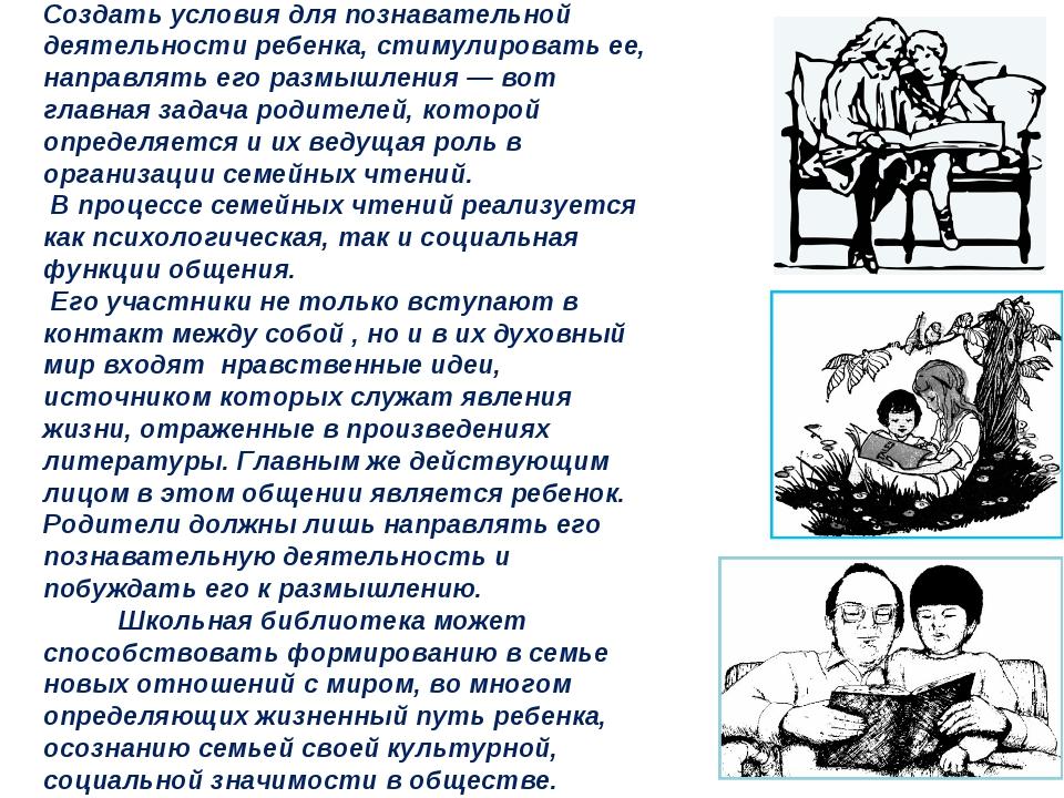 Создать условия для познавательной деятельности ребенка, стимулировать ее, на...
