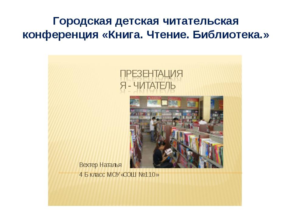 Городская детская читательская конференция «Книга. Чтение. Библиотека.»