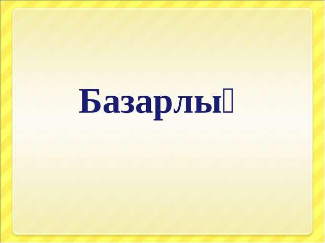 Базарлық