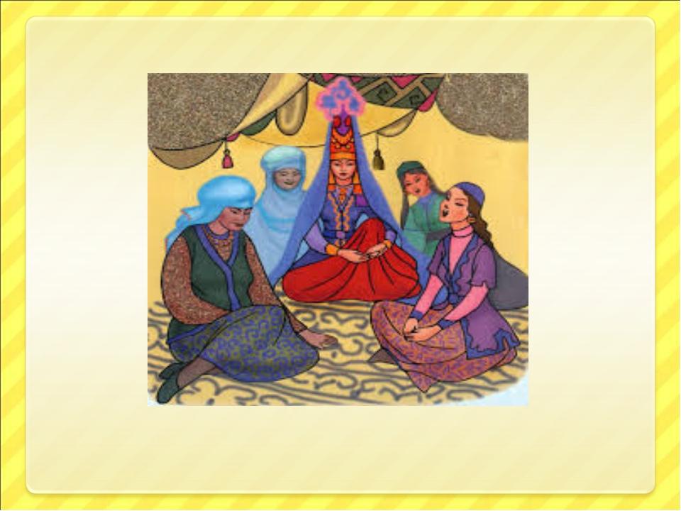 казахские обряды в картинках касается