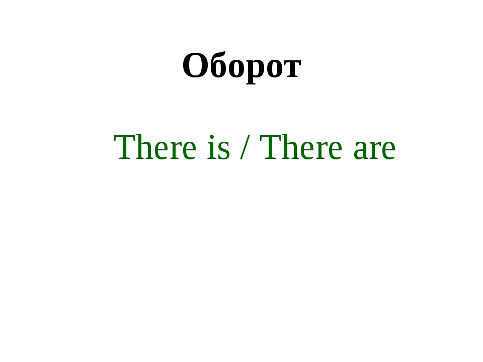 There is / There are Оборот