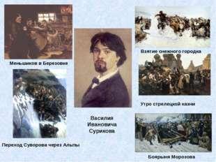 Утро стрелецкой казни Взятие снежного городка Боярыня Морозова Меньшиков в Бе
