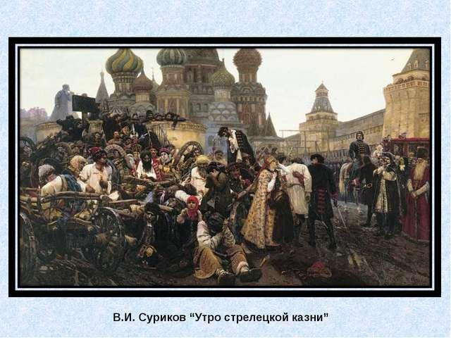 """В.И. Суриков """"Утро стрелецкой казни"""""""