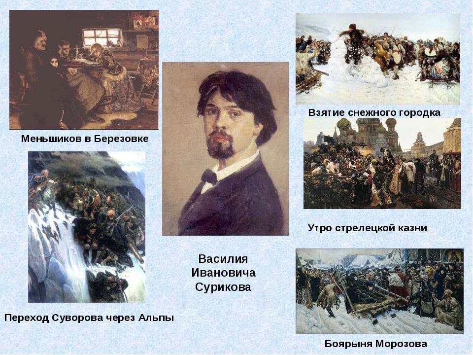 Утро стрелецкой казни Взятие снежного городка Боярыня Морозова Меньшиков в Бе...