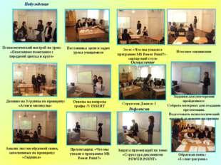 Стратегия Джигсо 1 Деление на 3 группы по принципу: «Атом и молекулы» Постано