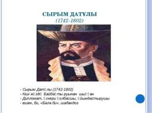 СЫРЫМ ДАТҰЛЫ (1742-1802) - Сырым Датұлы (1742-1802) - Кіші жүздің Байбақты р