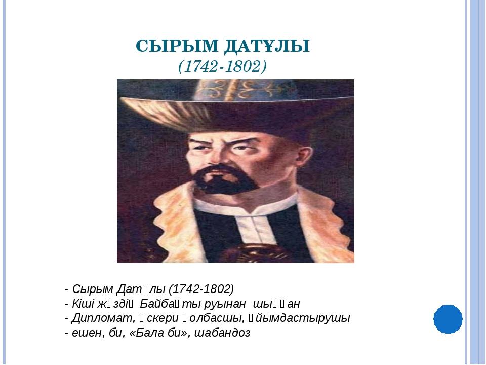 СЫРЫМ ДАТҰЛЫ (1742-1802) - Сырым Датұлы (1742-1802) - Кіші жүздің Байбақты р...