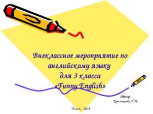 Внеклассное мероприятие по английскому языку для 3 класса «Funny English» Авт